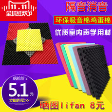 Egg cotton sound-absorbing cotton wall self-adhesive soundproof silencer sound-absorbing board shelf drum room recording studio indoor sponge material