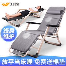 Wuxibao folding chair lunch break siesta bed back lazy leisure beach home multi-function chair portable