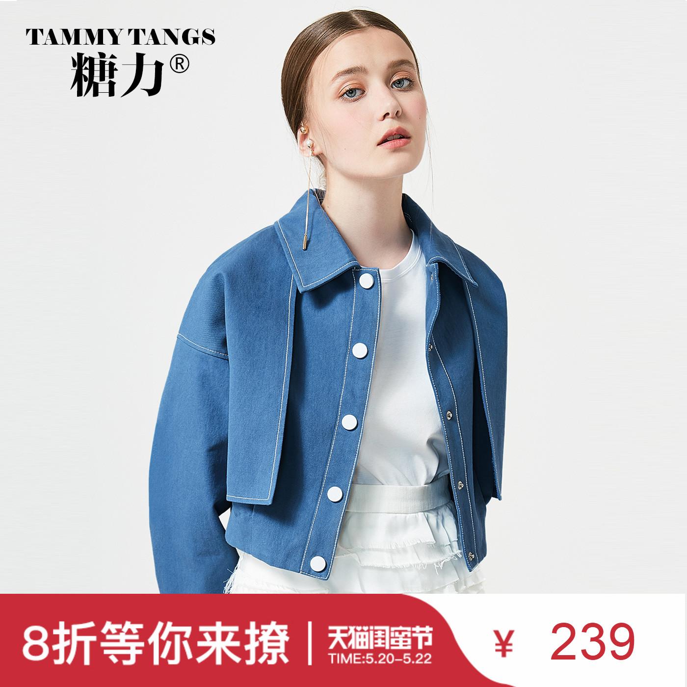 糖力2018春装新款欧美女装蓝色长袖Polo领单排扣显瘦短款休闲外套