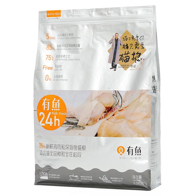 有鱼85%新鲜鸡肉和深海鱼猫粮6kg宠物金吉拉美短猫咪美味营养粮食
