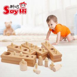 蒙特梭利蒙氏早教益智认知玩具插座圆柱体幼儿园家庭教具1-3-5岁