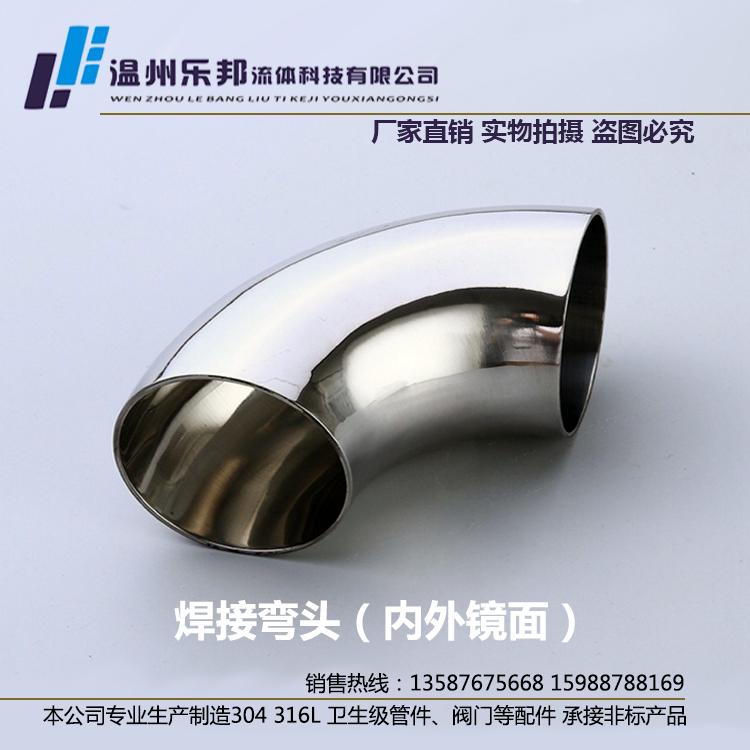 304 卫生食品级90度弯头内外精抛镜面焊接不锈钢汽配管件厂家直销