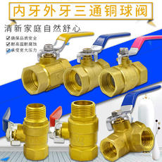 Brass double internal teeth internal and external teeth three internal teeth three-way copper ball valve water pipe heating switch copper valve 4 points DN15