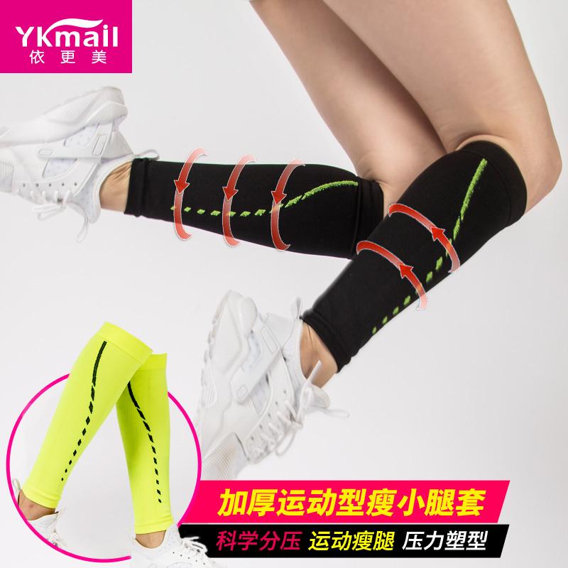 小腿压力套瘦腿袜女束腿长跑压缩套半筒运动袜空调房秋冬加厚保暖