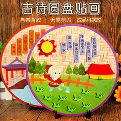 端午节古诗eva立体粘贴画 幼儿园儿童手工diy制作材料包益智创意