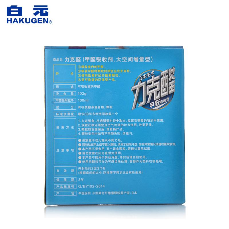 日本白元力克醛吸收剂新房车内去除甲醛家用去味强力型替活性炭包