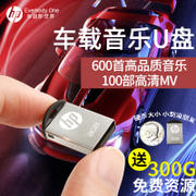 HP car music u disk 8g metal mini ultra-small non-destructive dj dance cd band song MP34 worker MV