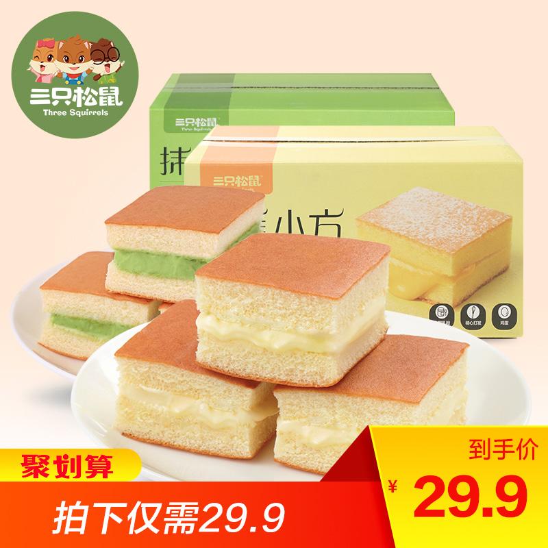 【三只松鼠_小方蛋糕750g】抹茶夹心糕点心办公室早餐面包一斤半