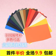 Down jacket repair ironing-free cloth posted anklet self-adhesive clothes hole decoration waterproof repair patch