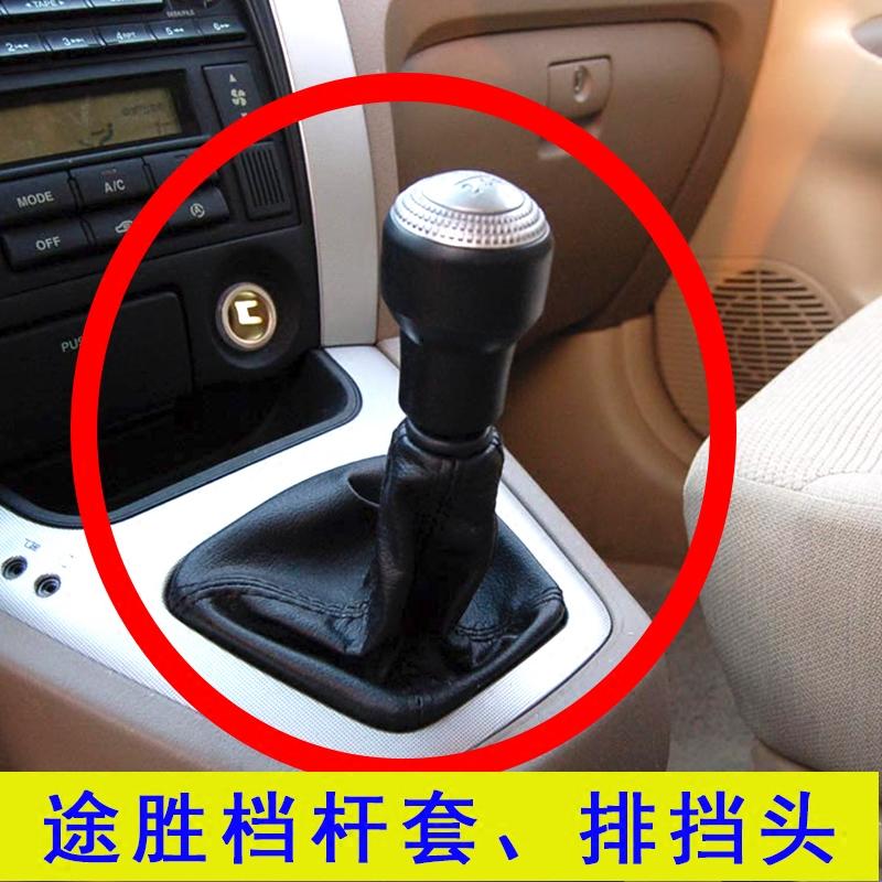 北京现代途胜汽车配件排挡防尘罩档把防尘套手动挡杆头排档杆手球