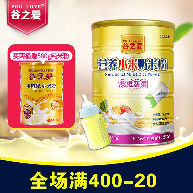 谷之爱小米奶米粉 多维蔬菜宝宝辅食 婴儿营养米粉 谷物辅食奶粉