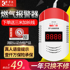 Gas alarm home kitchen natural gas liquefied gas detector fire flammable gas leak detector