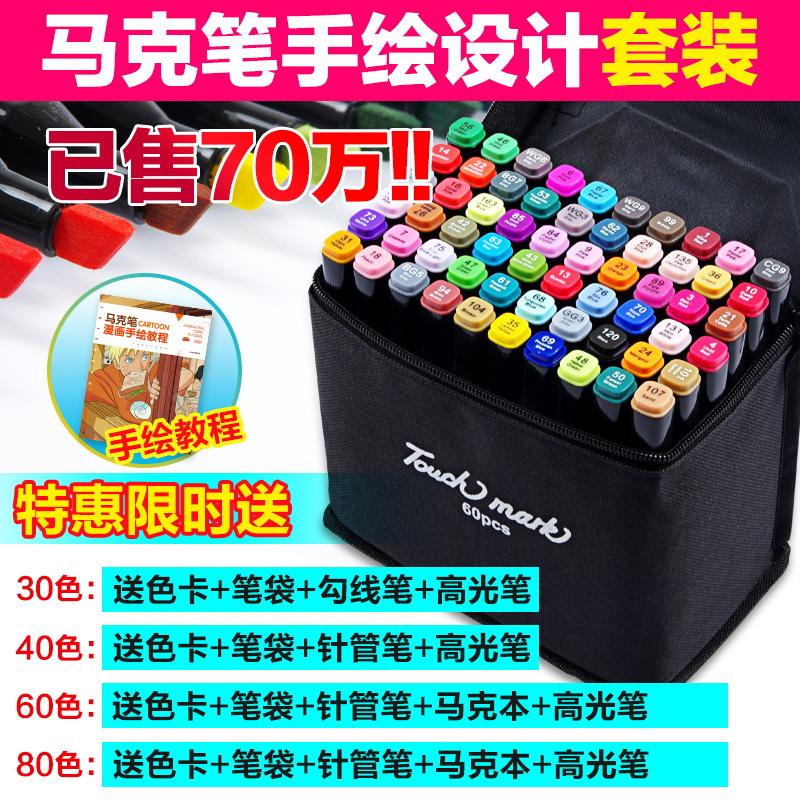 正品Touch mark三代油性马克笔套装30/40/60/80色设计学生手绘笔
