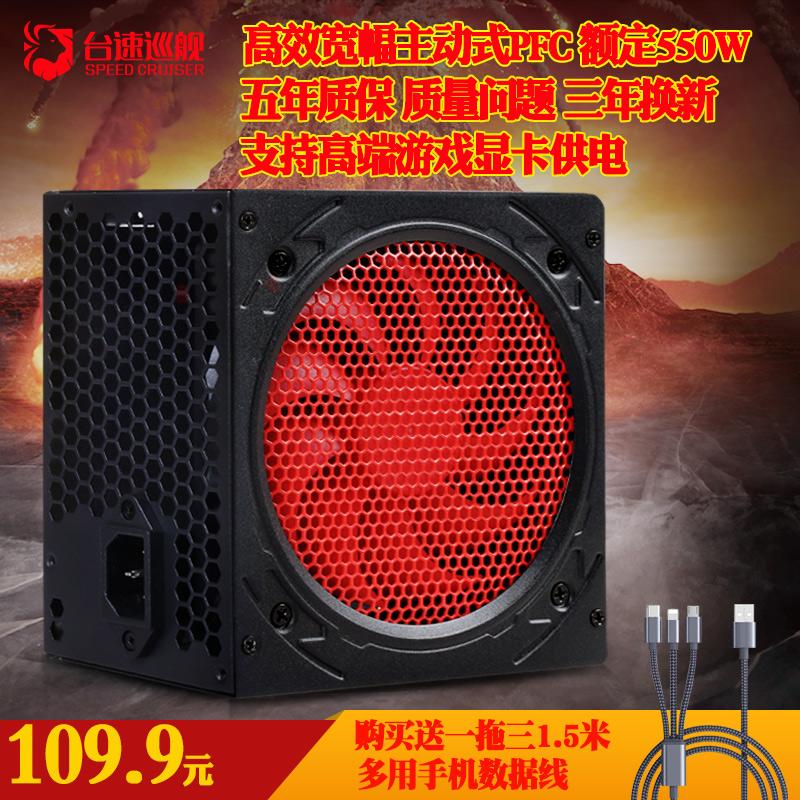 包邮全新台速巡舰-GT750宽幅台式电脑电源额定550W双显卡主机电源