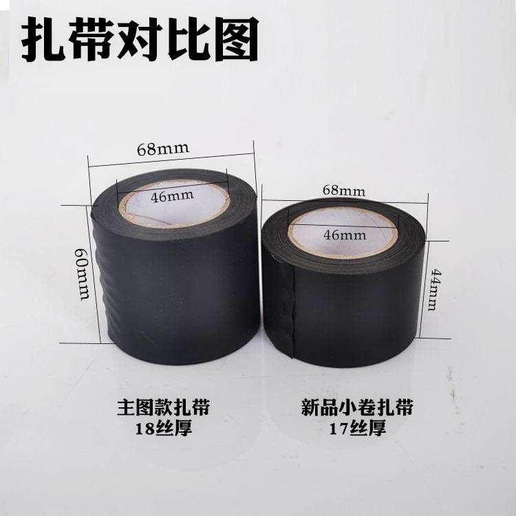 黑色空调保温管包扎带包带胶带扎带绑带特好空调包扎带 空调配件