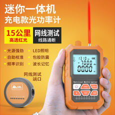 Deep light mini optical power meter red one 15 km red pen optical fiber attenuation tester charging models
