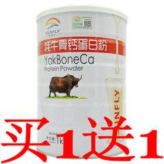 鑫福来牦牛骨钙蛋白质粉正品 中老年儿童成人骨髓壮骨包邮蛋白粉