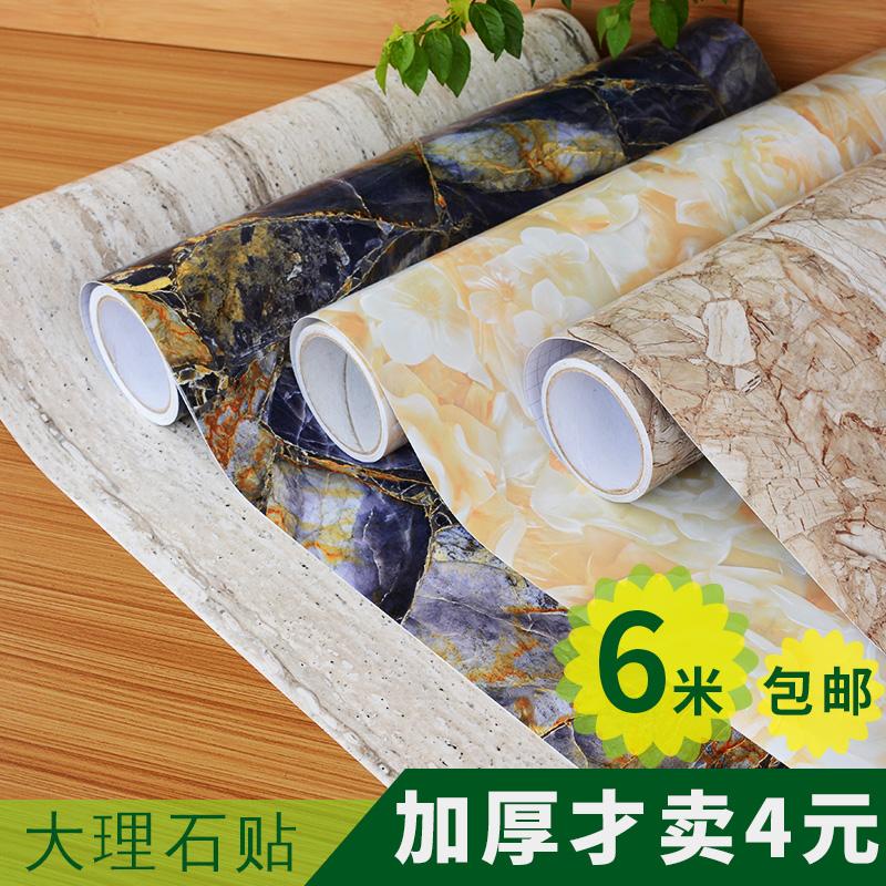 厨房防油贴纸耐高温油烟贴仿大理石贴纸卫生间浴室防水贴自粘墙贴