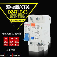 Circuit breaker Shanghai people DZ47LE leakage rail type home automatic trip 32A63A short circuit overload protection