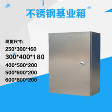 Indoor stainless steel distribution box Foundation box wiring box white steel box wall mounted wall box 300*400*180