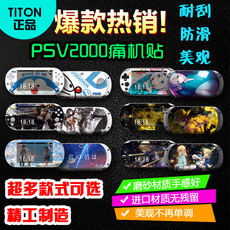 PSV2000 pain stickers cartoon cartoon pain machine stickers film host stickers game color stickers tempered film accessories cat claw