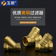 High quality brass filter Pressurized water pump central air conditioning pipe Y type valve 4 6 points DN15 DN20
