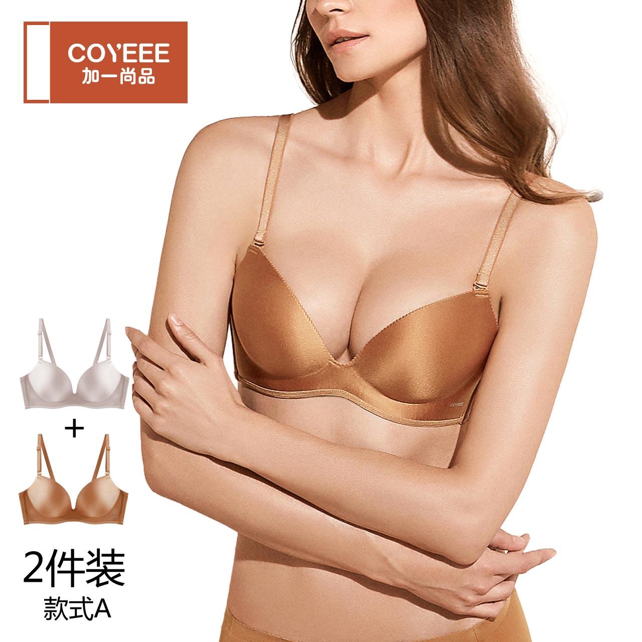 【2件装】COYEEE加一尚品内衣女 无钢圈无痕聚拢文胸