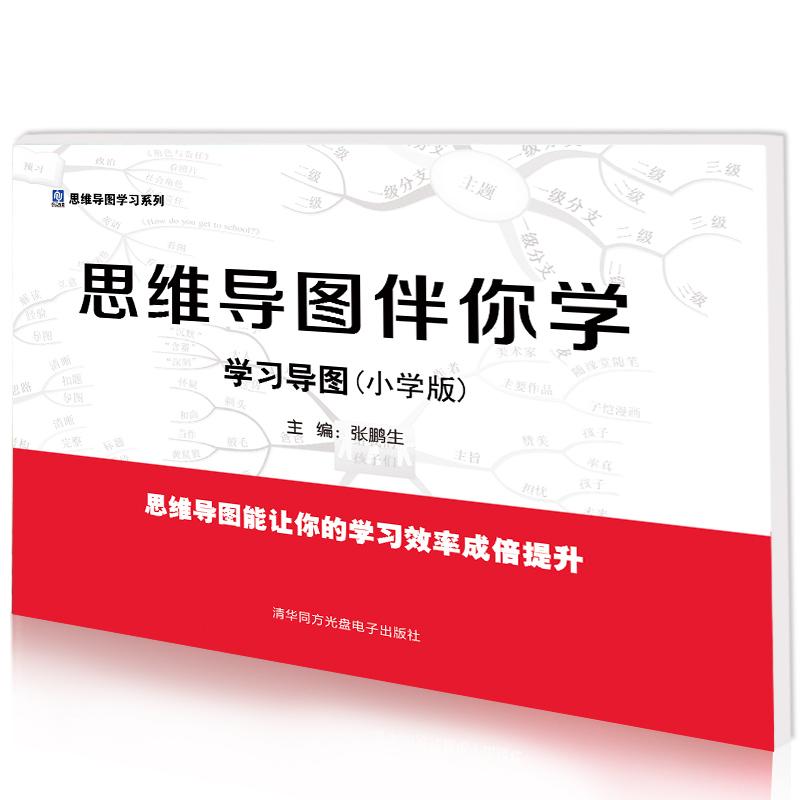 正版小学生语文数学英语学习教材逻辑思维训练书籍思维导图伴你学