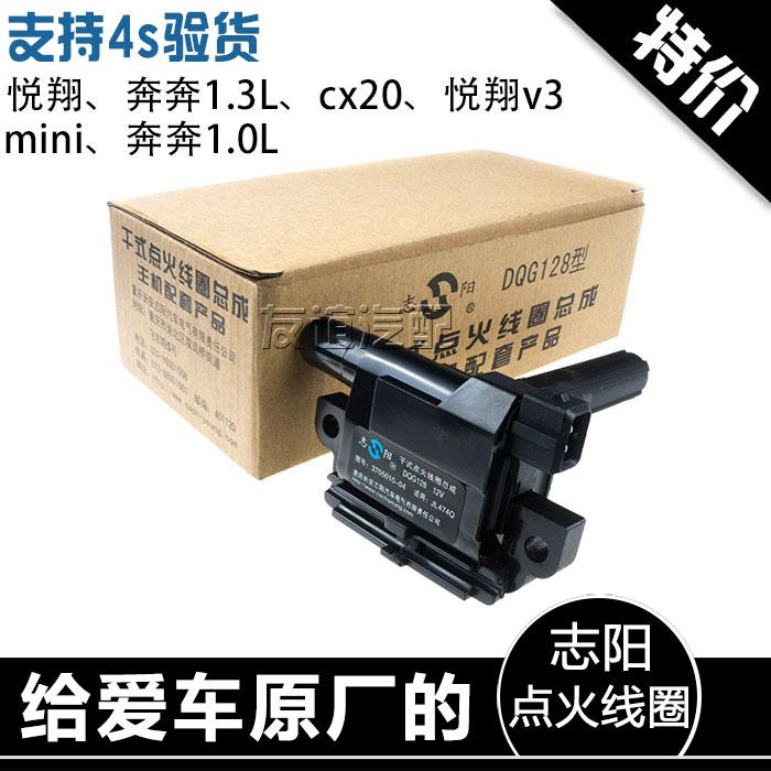长安悦翔V3/新奔奔mini/cx20/s460点火线圈高压包高压线圈原厂