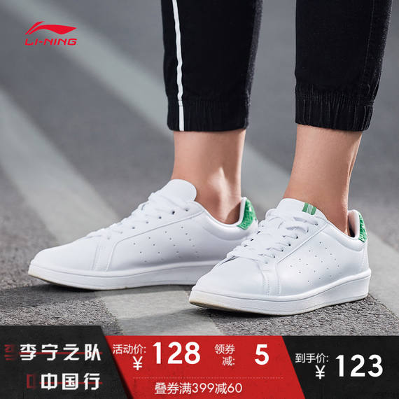 Li Ning casual shoes men's shoes wear-resistant non-slip casual shoes skateboard shoes white shoes spring and autumn sports shoes