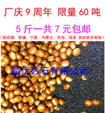 Roasted seeds with sand, fried chestnut, fried peanuts, fried seeds, sand, quartz sand, 5 kg, 7 yuan