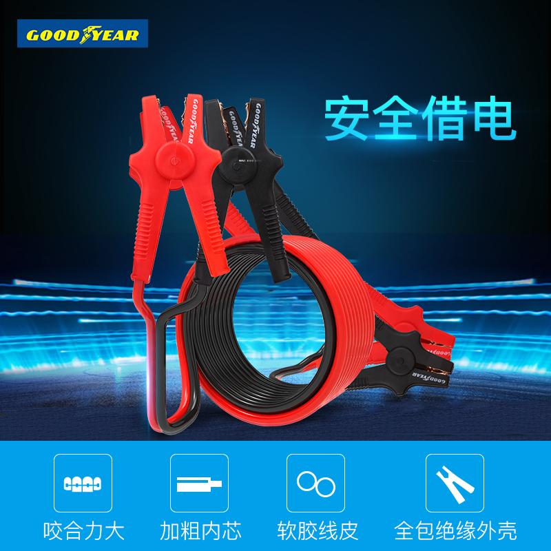 固特异汽车电瓶线搭火线应急安全电池连接线加粗搭铁打火线搭电线