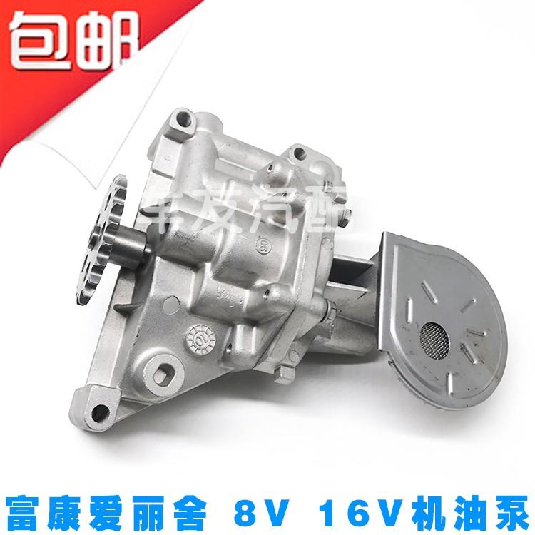 雪铁龙富康988爱丽舍机油泵机油泵总成品牌支持安装2005款VOGO