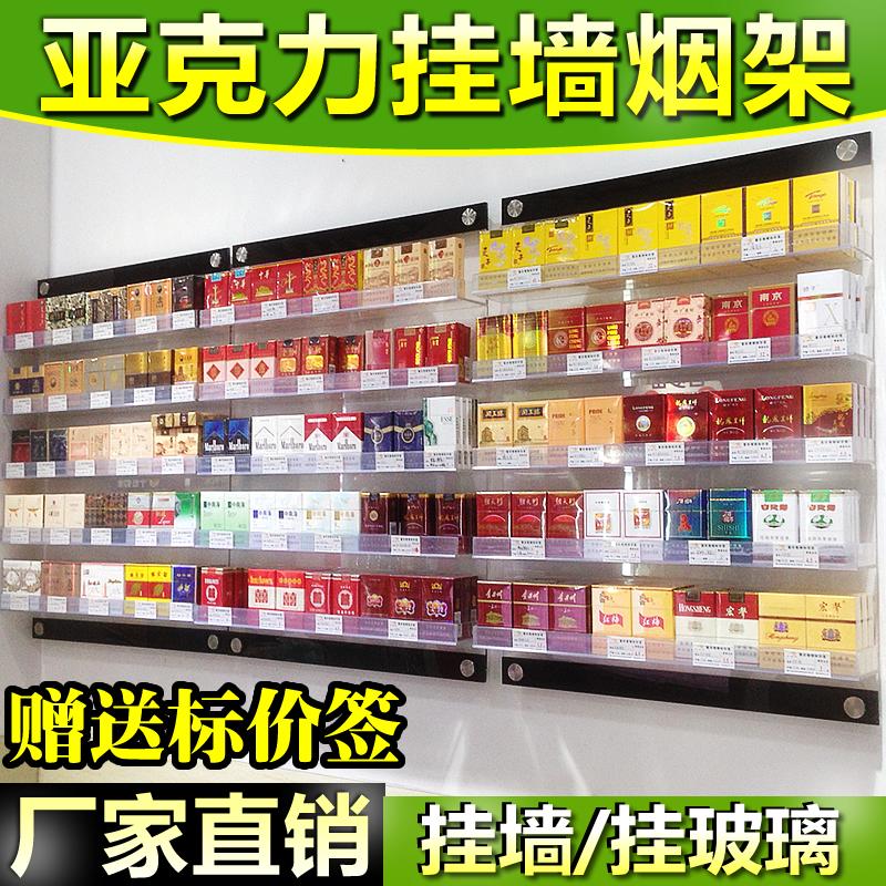 烟柜亚克力悬挂式香菸展示架超市便利店挂墙玻璃门售烟架定制包邮