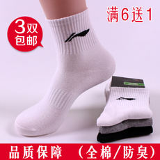 Li Ning socks sports socks men's cotton socks in the tube autumn and winter cotton antibacterial deodorant sweat-absorbent outdoor basketball socks