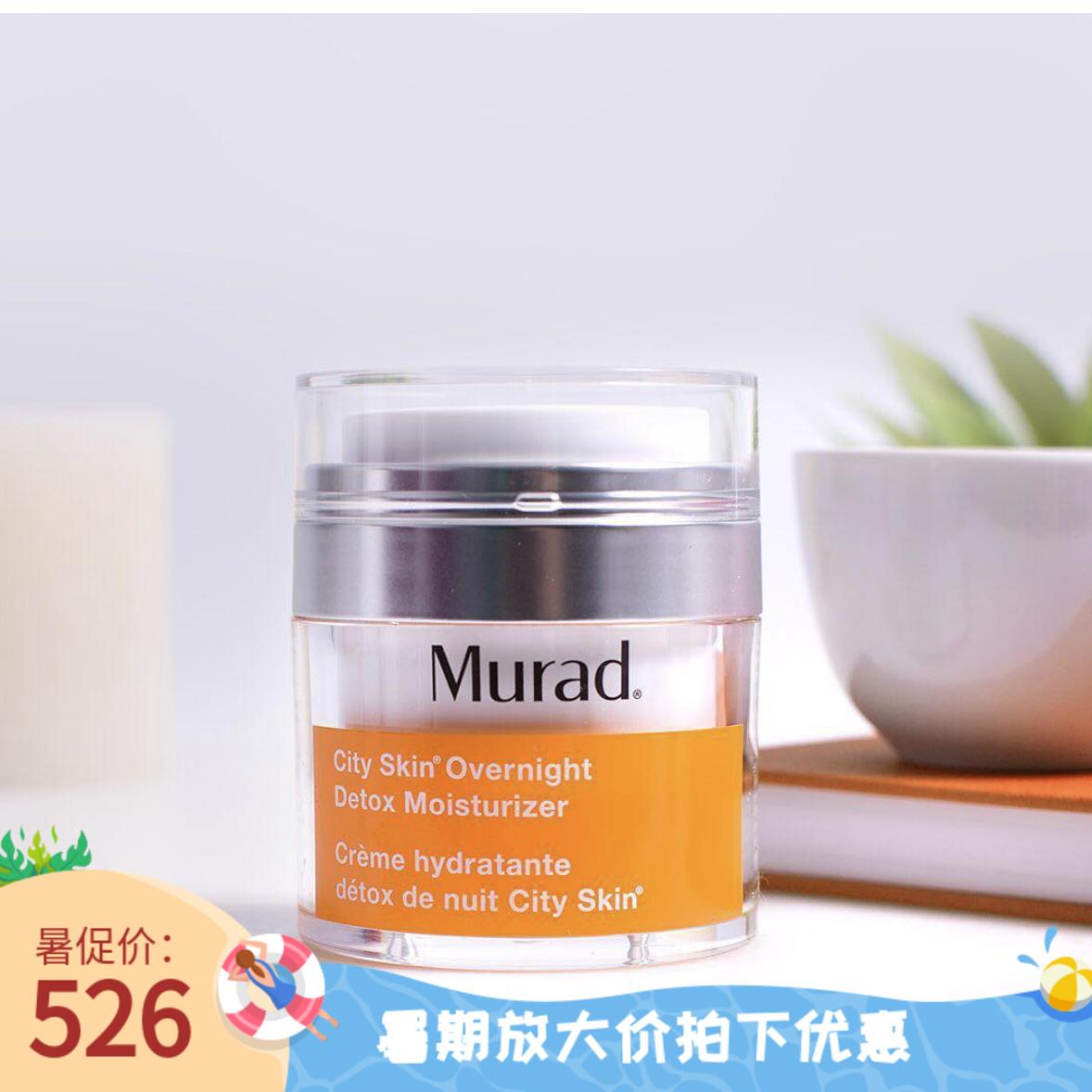 拍下惊喜价【官网购入】Murad慕拉得夜间修复保湿霜50ml 抗老紧致