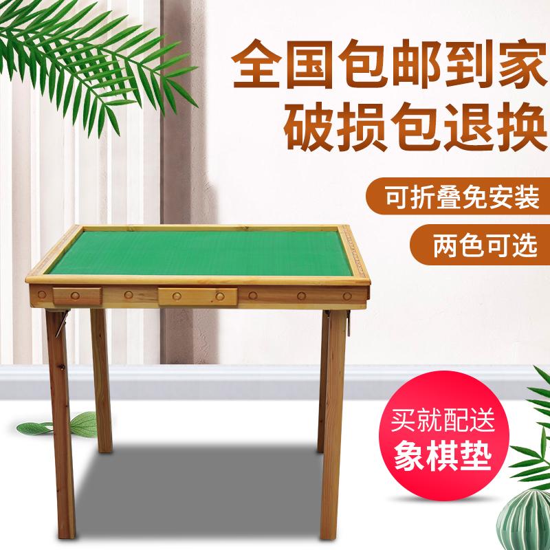包邮现货麻将桌 简易实木可折叠方桌手动象棋桌仿红木家用麻将台