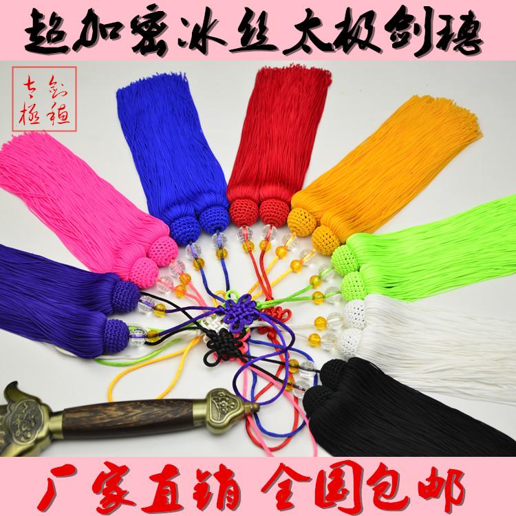 包邮 正品超密高档冰丝太极剑穗 比赛专用剑穗 宝剑配饰加密短穗