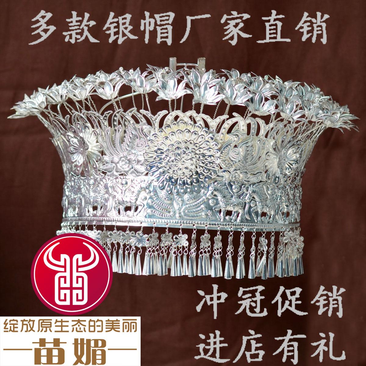 苗族头饰帽子银项圈项链舞蹈演出服装新娘装 苗族银帽子