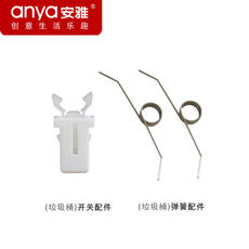 Anya creative push-type trash can lid accessories clip switch 1 spring 2 household items 564