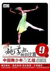 The ninth Tao Li Cup women's solo dance (combination skills + repertoire) ethnic dance classical dance Chinese dance 20D