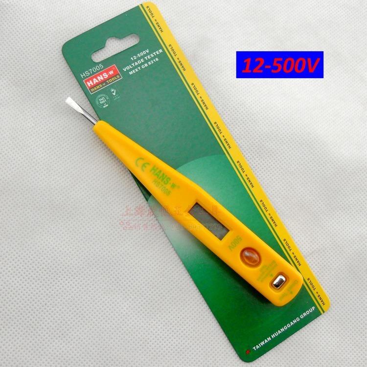 汉斯工具★数显测电笔 感应电笔 测电笔HS7005   12-500V