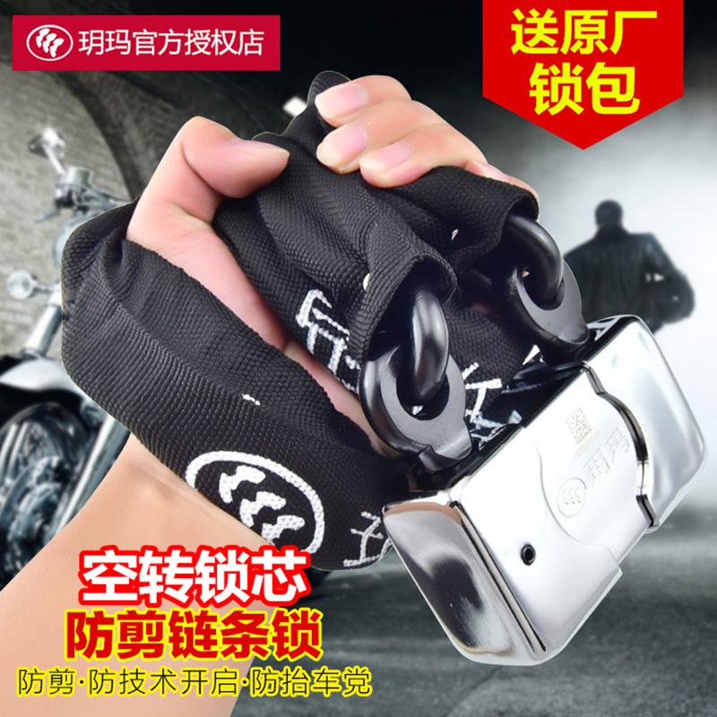 玥玛链条锁电动车锁摩托车锁空转锁芯链锁山地车锁防液压剪玥玛锁