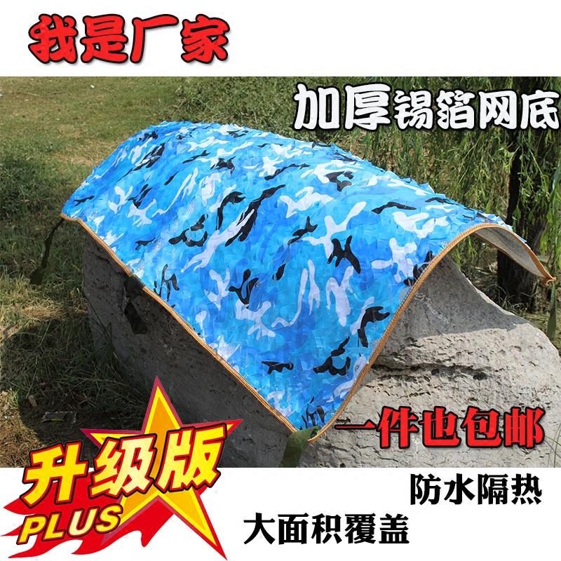 封闭电动三轮车车顶防晒网隔热网车篷迷彩丛林遮阳铝箔网新款包邮