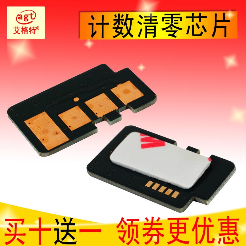 艾格特 适用三星ML3310D 3710ND SCX4833HD 5637HR D205L芯片