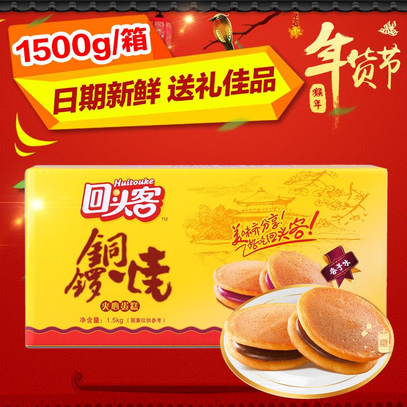 回头客铜锣烧红豆味西式糕点红豆味夹心面包零食礼盒装整箱1500g