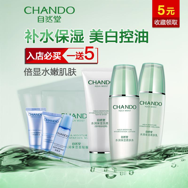 CHANDO/自然堂水润保湿三件套装补水细毛孔平衡水油正品可领取领券网提供的3元优惠券