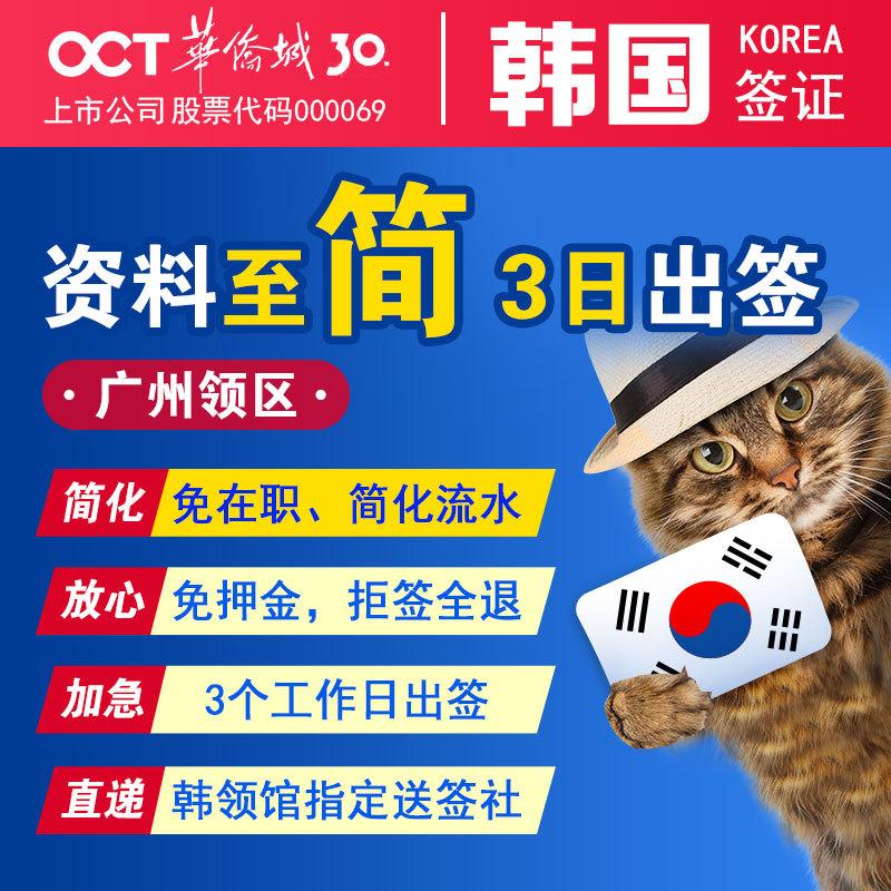 [广州送签]韩国签证个人旅游自由行广州深圳极简加急