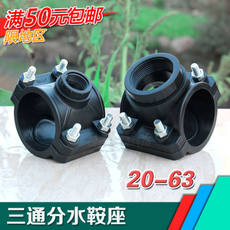 Pe water pipe three-way repair section water saddle inner wire inner tooth haf section pipe fittings water pipe connection