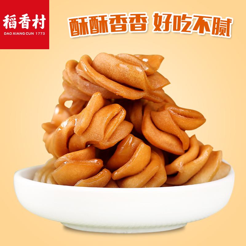 稻香村蜜麻花260g北京特产麻花美食好吃的休闲零食糕点心小食饼干
